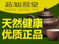 雪峰高山茶加盟