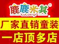 清香苑诚邀加盟