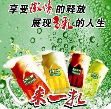 多彩啤酒加盟图片