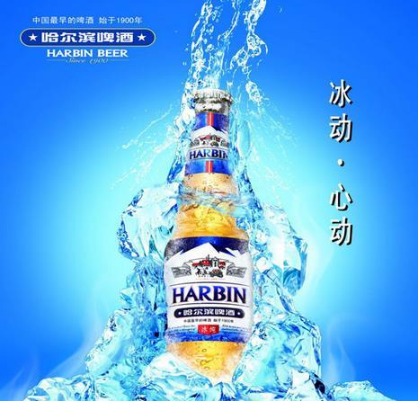 哈尔滨冰纯啤酒加盟