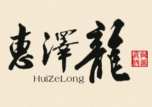 惠泽龙酒业诚邀加盟