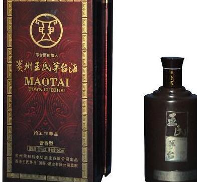 王氏茅台酒
