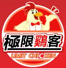 极限鸡客鸡排炸鸡诚邀加盟