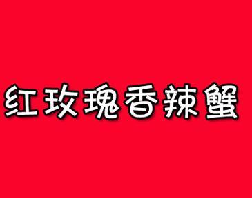红玫瑰香辣蟹