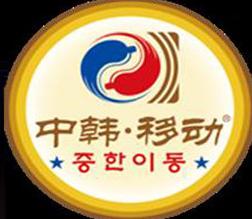 中韩移动人参饮品