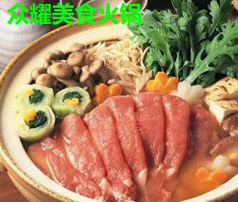 众耀美食火锅加盟