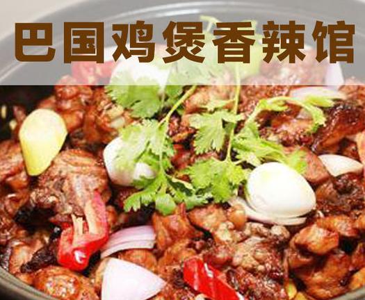 重庆巴国鸡煲