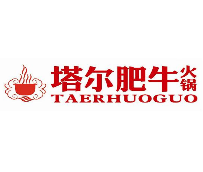 重庆塔尔肥牛火锅加盟