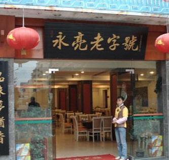 重庆永亮老字号火锅