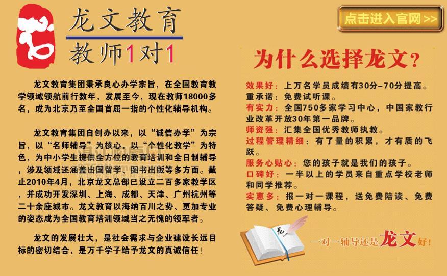 龙文教育加盟
