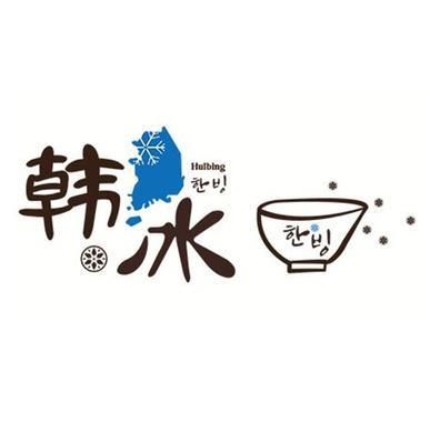 韩冰诚邀加盟