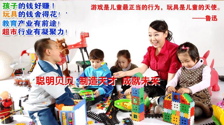 聪明贝贝玩具超市加盟