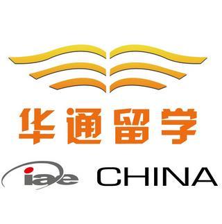 華通國際留學