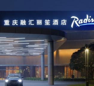 重庆融汇丽笙酒店