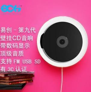 易創壁掛(gua)CD音響(xiang)