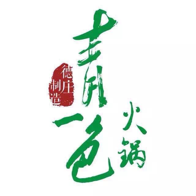 重庆青一色火锅诚邀加盟
