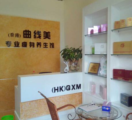 香港曲线美减肥纤体加盟图片