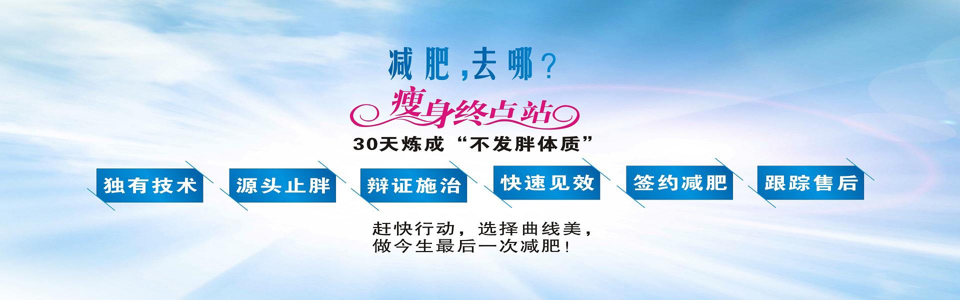 香港曲线美减肥纤体加盟
