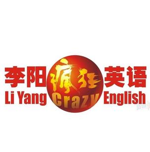 李阳英语诚邀加盟