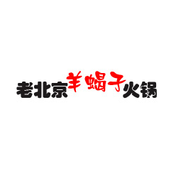 老北京羊蝎子