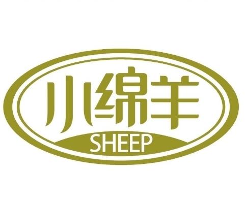 小绵羊火锅