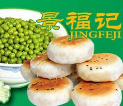 景福记绿豆酥加盟