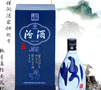 汾酒杏花村系列加盟图片