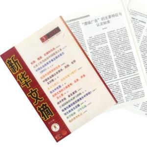 新华文摘加盟