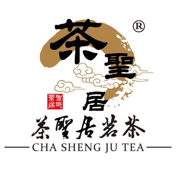 茶圣居茗茶