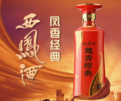 西凤酒凤香经典