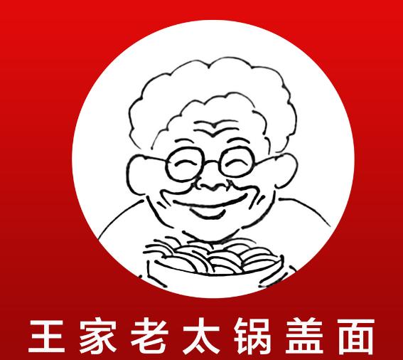 王家老太镇江锅盖面