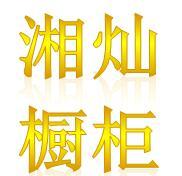 湘灿橱柜加盟