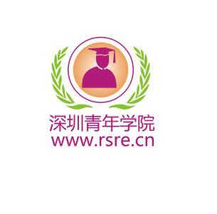 深圳青年学院