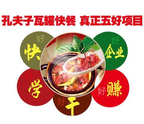 孔夫子瓦罐