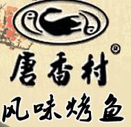 唐香村风味烤鱼坊