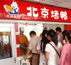 真情年代北京烤鸭