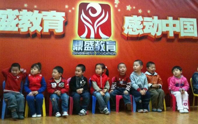 鼎盛教育加盟