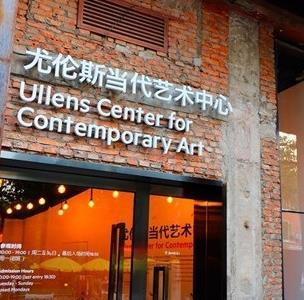 尤伦斯当代艺术中心加盟图片