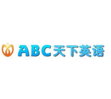 ABC天下英语加盟