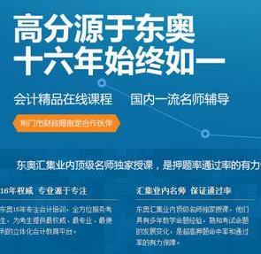 东奥会计在线教育加盟图片