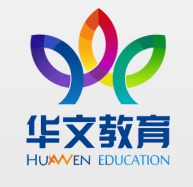 华文教育诚邀加盟