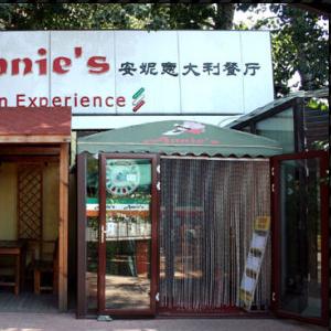 安妮意大利餐厅