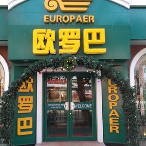 歐羅巴西餐廳