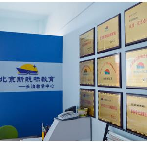 北京新航标教育加盟图片