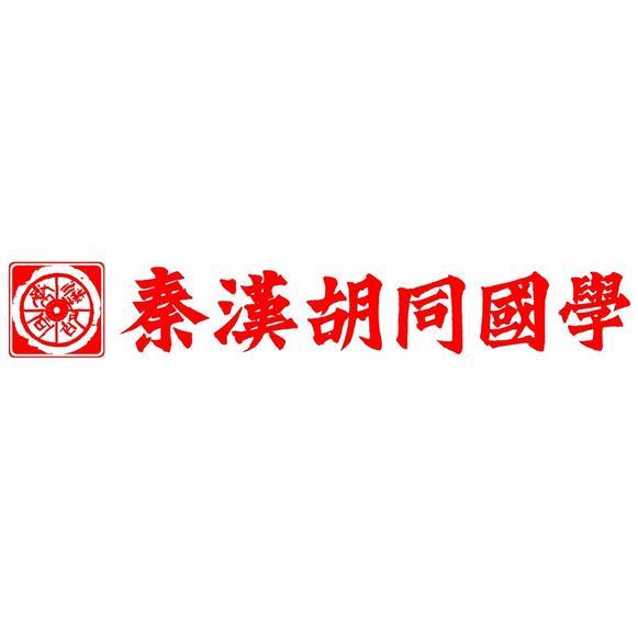 秦汉胡同国学加盟