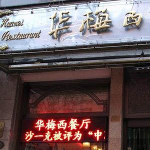 华梅西餐厅