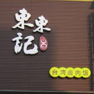 东东记台湾卤肉饭