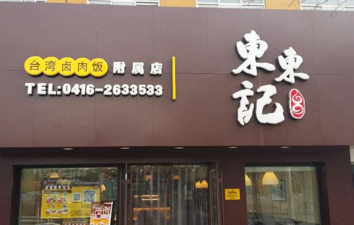 台湾店面装修风格