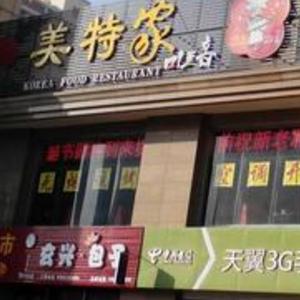 美特家韩国自助烤肉
