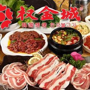 权金城韩式烤肉